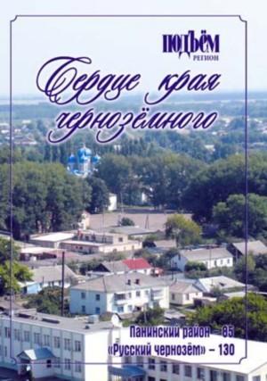 «Подъем» регион, 2013