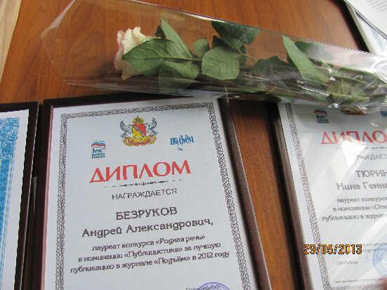 Литературная премия «РОДНАЯ РЕЧЬ»