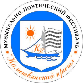 «КАЛИТВЯНСКИЙ ПРИЧАЛ» 7-8 июля 2014 года