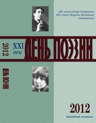 Презентация альманаха «День поэзии-2012»