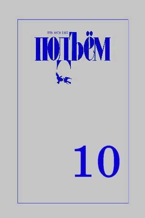 «Подъем», №10, 2010