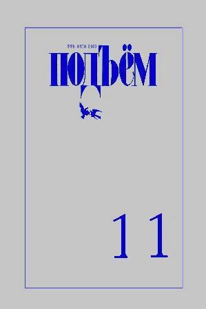 «Подъем», №11, 2010