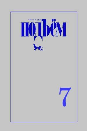 «Подъем», №7, 2010