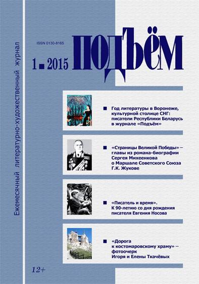 Подъем №1 2015