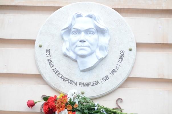 Юбилейные мероприятия начались  с открытия доски-триптиха поэту Майе Румянцевой