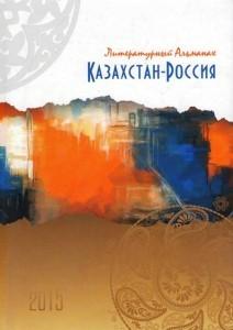 обложка казахстан-россия