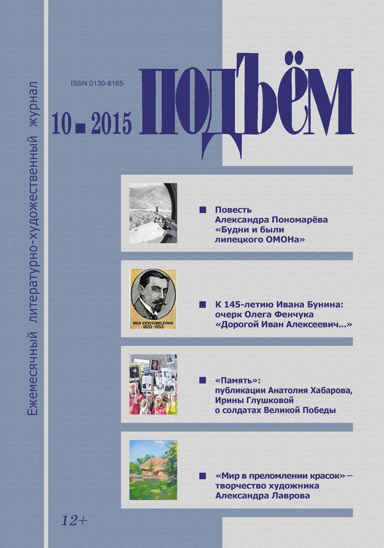 Подъём №10 2015