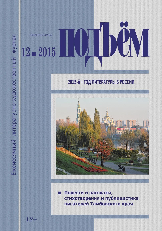 Подъём №12 2015