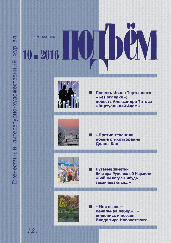 Подъём №10 2016
