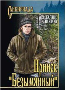 """Виталий Гадиятов в издательстве """"Вече"""""""
