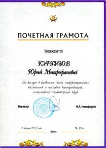 Награда воронежскому писателю