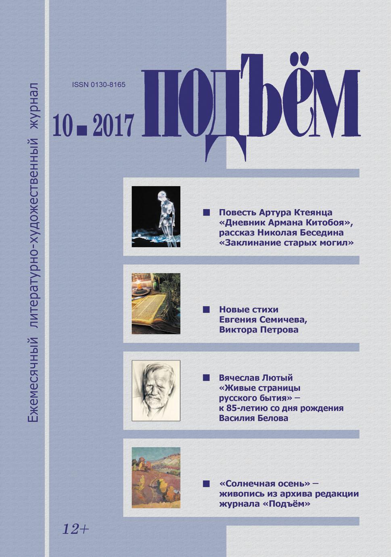 Подъём №10 2017