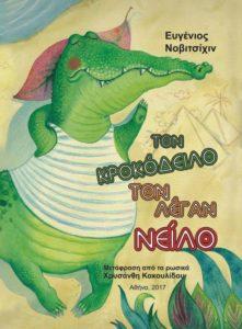 Книга Евгения Новичихина издана в Греции