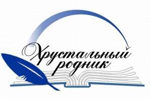 Фестиваль-конкурс «Хрустальный родник»