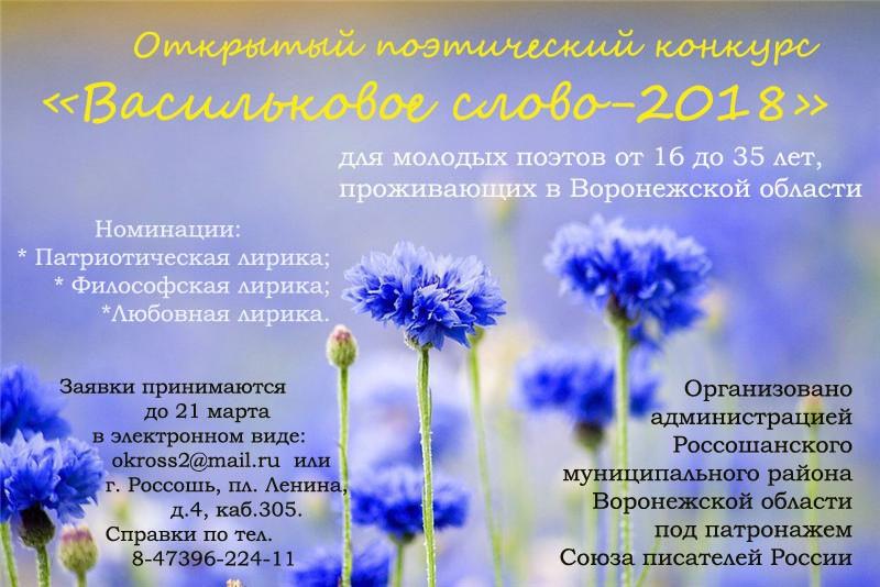 """Поэтический конкурс """"Васильковое слово-2018"""""""