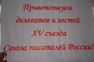 ВОРОНЕЖЦЫ НА XV СЪЕЗДЕ СОЮЗА ПИСАТЕЛЕЙ РОССИИ