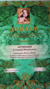 Повесть воронежского автора оценили на Урале