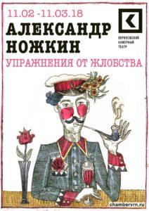 Вспоминая Александра Ножкина