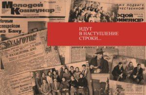 Юбилейная книга к 100-летию воронежского комсомола