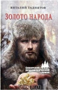 Новые книги Виталия Гадиятова
