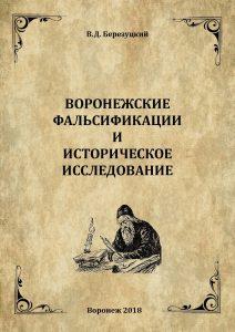 «Воронежские фальсификации…»