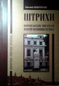 «Имперский» титул Евгения Новичихина
