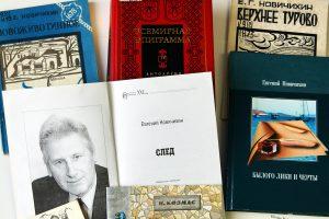 Выставка к 80-летию Евгения Новичихина