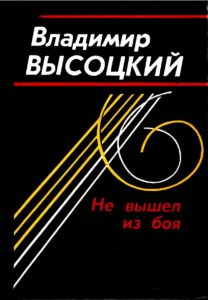 «И у нас был Высоцкий…» - 2