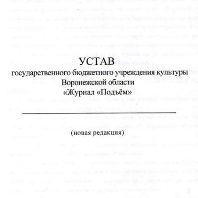 Устав журнала