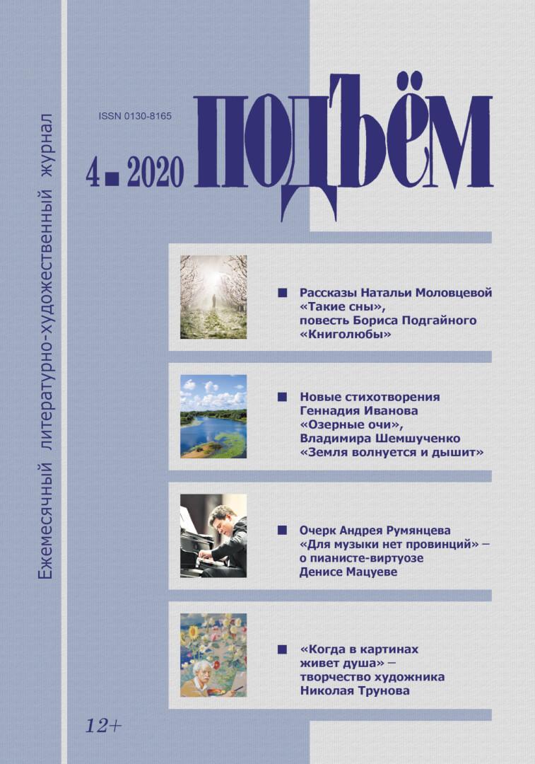 Подъём №4 2020