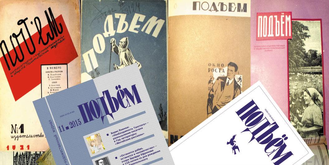 Журнал «Подъём» награжден медалью «Михаил Шолохов»