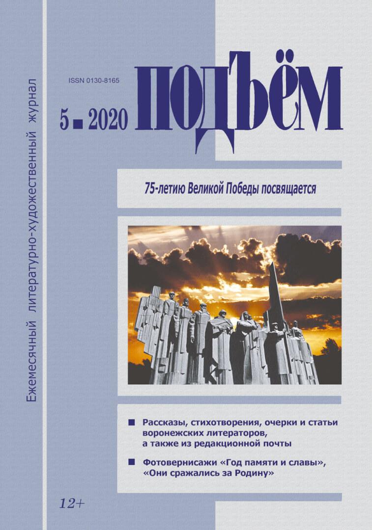 Подъём №5 2020
