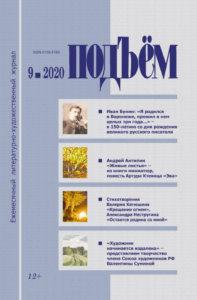 Сентябрьский номер журнала Подъëм