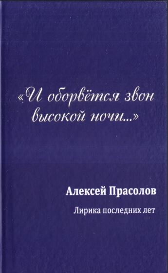 Отклик на книгу А. Т. Прасолова