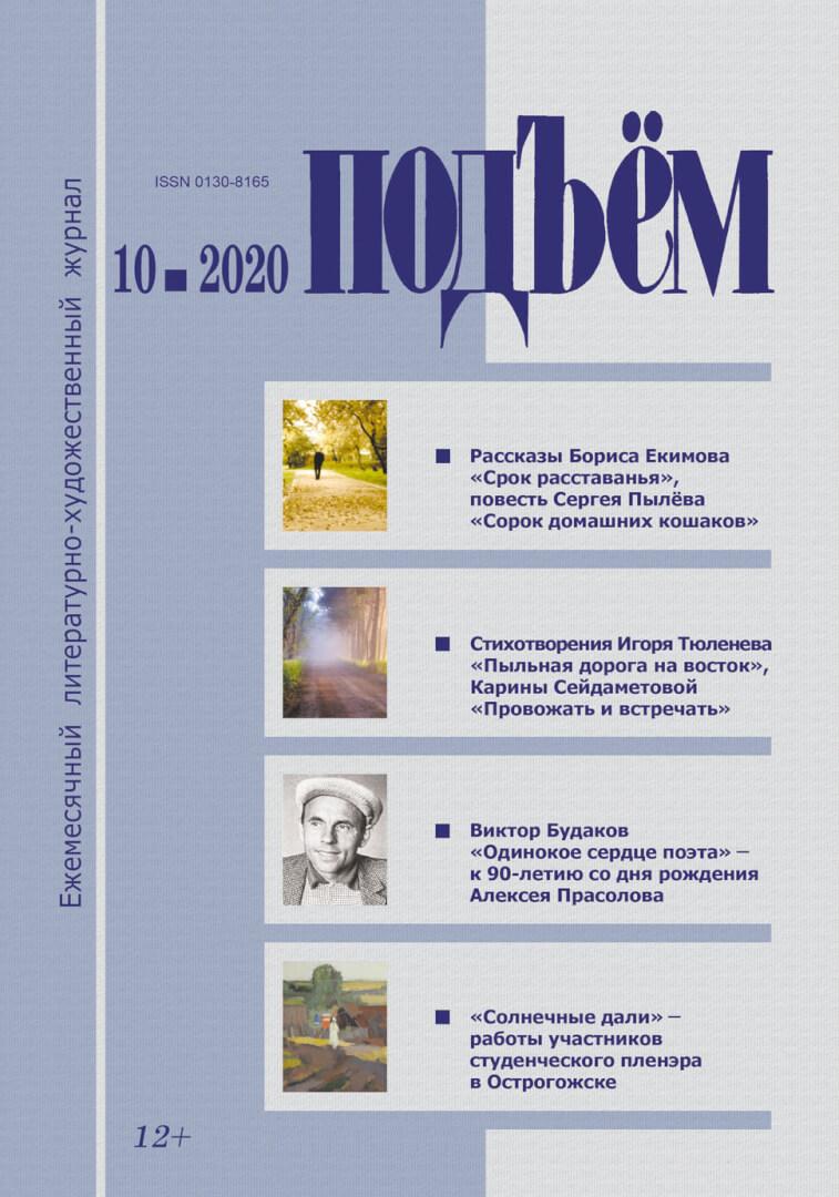 Подъём № 10  2020