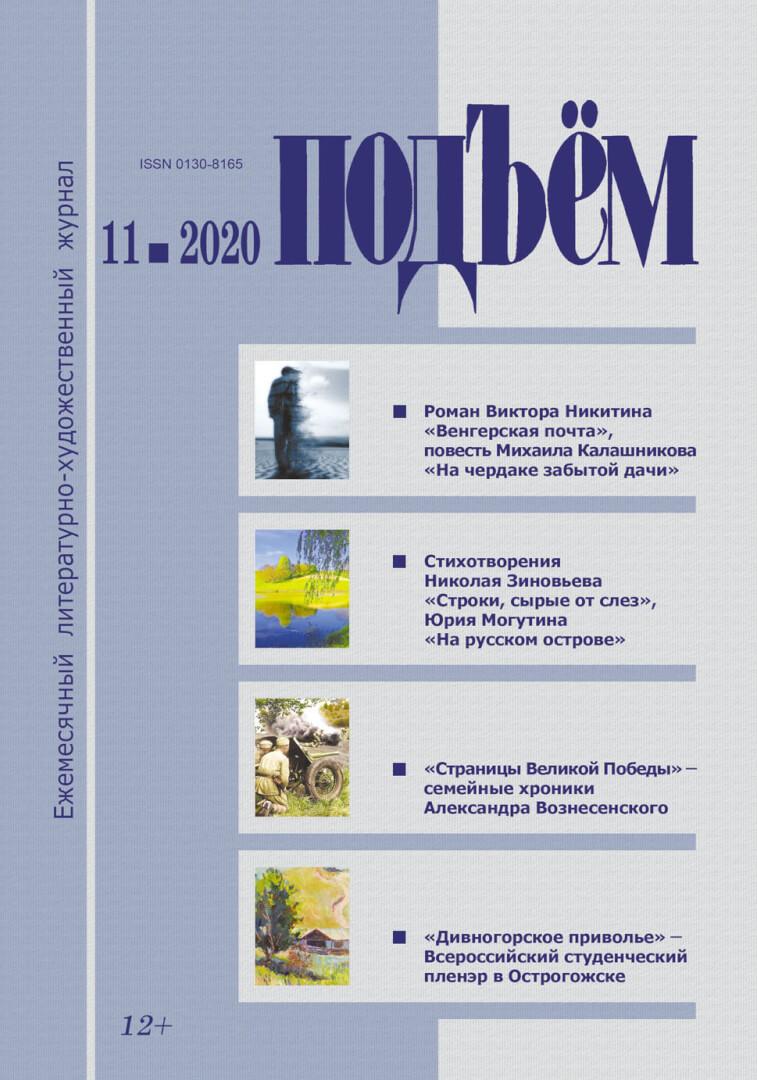 Подъём № 11  2020