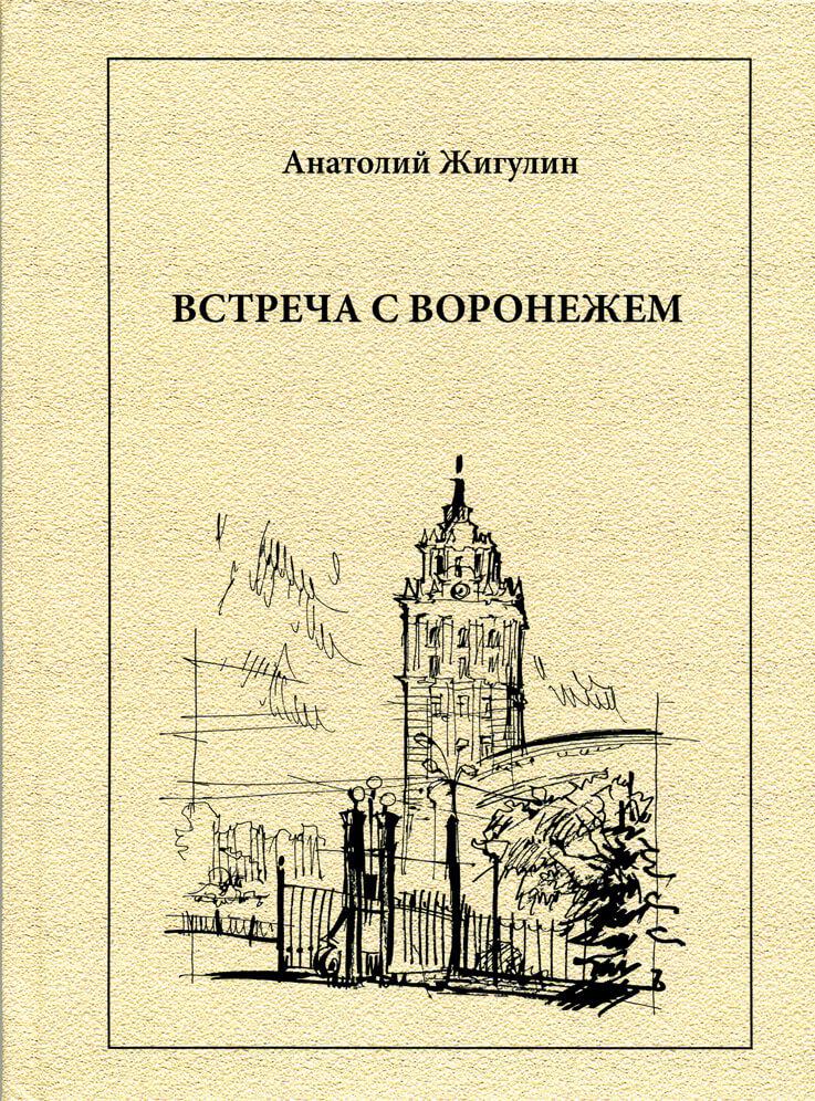 Встреча с Воронежем