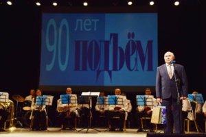ЖУРНАЛ «ПОДЪЁМ» ОТПРАЗДНОВАЛ СВОЁ 90-ЛЕТИЕ