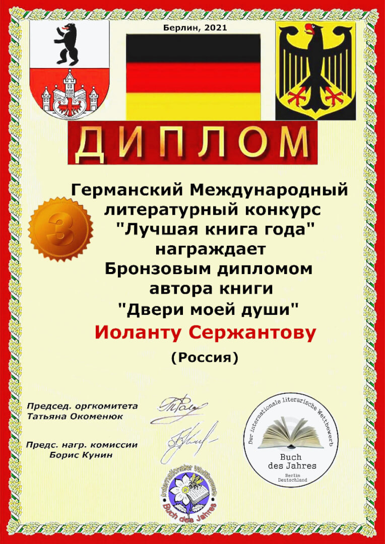 Германская «бронза» - в Воронеже