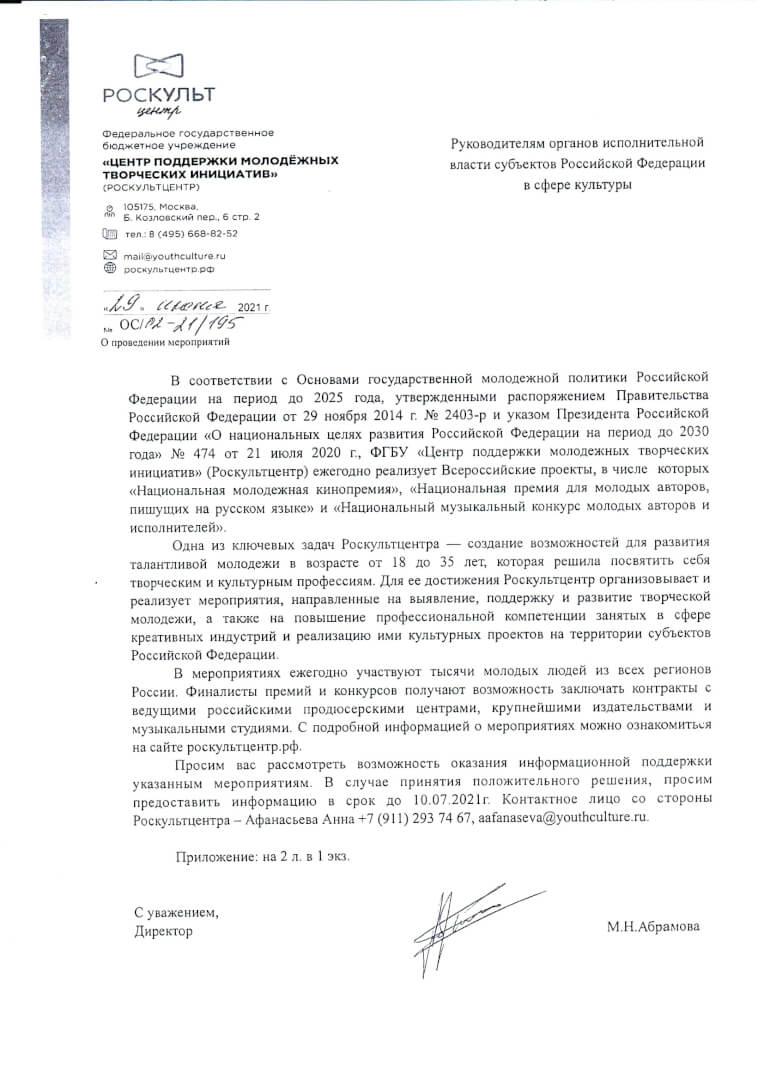 О национальной премии для молодых авторов, пишущих на русском языке